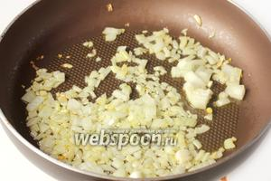 Репчатый лук чистим, нарезаем мелкими кубиками и слегка обжариваем на оливковом масле.