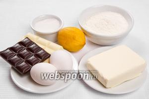 Основные ингредиенты: мука, яйца, масло, сахар, лимон, шоколад белый и чёрный.