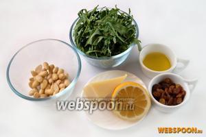 Для салата нам понадобятся следующие ингредиенты: руккола, миндаль, изюм, сыр, оливковое масло, лимонный сок, соль и перец.