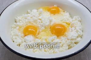Творог размять вилкой, добавить 3 яйца.
