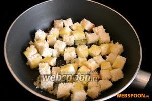 Пока варится картофель, приготовим сухарики. Нарежем белый хлеб кубиками, сбрызнем оливковым маслом и зарумяним на сухой сковороде.