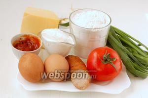 Для приготовления нам понадобится сметана, мука, твёрдый сыр, копчёная колбаса, яйца, помидор, зелёный лук, соус томатный.