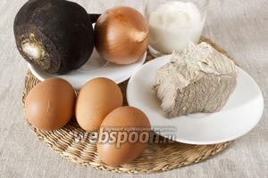 Подготовить предварительно отварную телятину, лук репчатый, сметану, яйца, чёрную редьку.