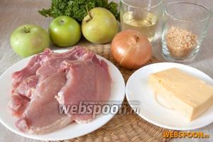 Подготовить чистое мясо, нарезанное на 4 ломтика, яблоки, зелень, лук, вино, сухари и сыр.