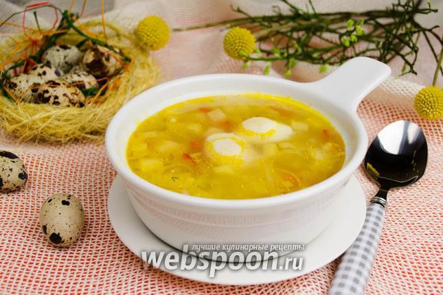 Фото Овощной суп с перепелиными яйцами
