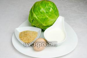 Чтобы приготовить отбивные, необходимо взять кочан маленького размера молодой капусты, яйцо, воду, муку, соль, подсолнечное масло, панировочные сухари, сливки 10%.