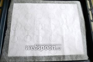Для более ровных macarons подстелите под пергаментную бумагу трафарет с кружками.