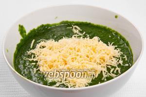 Добавить в шпинат твёрдый сыр.