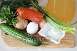 Для приготовления окрошки возьмём квас, картофель, яйца, огурец, колбасу, зелень укропа, петрушки, лука, сметану.