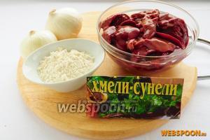 Для приготовления этого блюда вам понадобятся: куриная печень, лук, мука, хмели-сунели, соль и растительное масло.