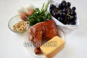 Для приготовления салата нам понадобится следующие ингредиенты: копчёная курица, сыр, яйца, очищенный миндаль (можно взять любые орехи на выбор или ореховую смесь), кисть винограда, майонез, петрушка.