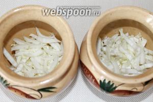 Добавить в горшочки к обжаренному луку капусту, влить по 1 столовой ложке воды, проварить в микроволновой печи на 100-% мощности в течение 3 минут.
