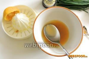 Смешиваем ананасовый сок с соевым соусом и свежевыжатым лимонным соком.