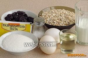 Для приготовления кексов нужно взять овсяные хлопья «Геркулес», сахар, яйца, кефир, чернослив, разрыхлитель, соль, растительное масло и кипяток.
