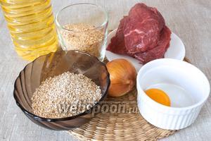 Подготовить необходимые продукты: телятину, крупу ячневую, сухари, лук, яйцо (нужен только желток), масло для обжаривания.