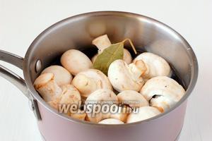 Шампиньоны помыть и отварить  в подсоленной воде 5-6 минут с лавровым листом и уксусом.