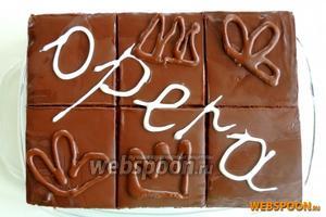 Фигурками украшаем торт и пишем характерную надпись «Опера». Приятного аппетита!