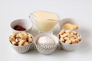 Для приготовления кажузинью нам понадобится сгущённое молоко, арахис, кешью, мелкокристаллический сахар, масло, какао.