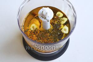 Сложите все ингредиенты в блендер. Масло оливковое 200 мл, горчица 2 ч.л, мед 1 ст.л, уксус бальзамический 3 ч.л., соль 2.ч.л., базилик сухой и можно еще орегано по вкусу, сок лимона 2 ст.л., измельченный чеснок 1 зубчик. Если нет блендера, используйте глубокую миску или тарелку.