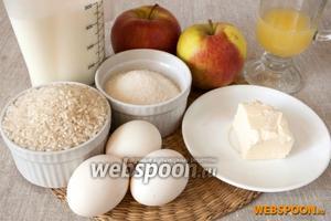 Подготовить рис, молоко, сахар, яблоки, яйца, сливочное масло, лимонный сок.