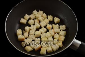 Из белого хлеба делаем сухарики. Чтобы они были хрустящими снаружи и мягкими внутри, перед зарумяниванием их нужно побрызгать оливковым маслом.