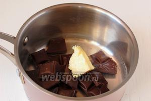 Растопить чёрный шоколад с маслом.
