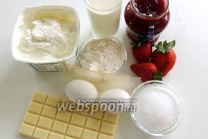 Подготовим ингредиенты для коржа: муку, разрыхлитель, соль, сахар, яйца, сливочное масло; для мармелада, крема и украшения: клубнику, конфитюр, творог, сливки жирностью не менее 35% , белый шоколад, сахар и ванильный сахар, желатин в пластинах. Торт рассчитан на разъёмную форму диаметром 24-35 см.