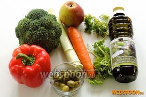 Подготовим овощи: яблоки, перец, морковь, капусту, лук-порей, маслины, оливковое масло, петрушку и кервель.