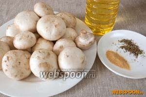 Подготовить грибы, смесь трав, растительное масло, гранулированный чеснок.