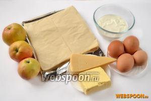 Для заливного пирога с сыром и яблоками нам понадобится: готовое слоёное тесто, сыр, яблоки, яйца, сметана, сливочное масло, мука, орехи, соль и сахар.