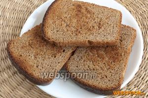 Хлеб нарезать кусочками средней толщины, обжарить его на сухой сковородке либо в тостере.