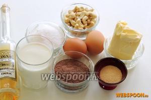 Подготовим ингредиенты: 12-14 яиц, молоко, масло, сахар, ванильный сахар, какао-порошок, орехи кешью и коньяк.