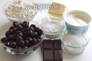 Подготовим ингредиенты: замороженную вишню, которую разморозим и оставим на 2 часа стекать; муку, сахар, сахарную пудру, ванильный сахар, масло комнатной температуры, сметану самую жирную, шоколад.