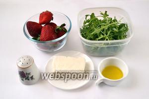 Для приготовления салата нам понадобится свежая клубника, руккола, мягкий сыр, оливковое масло, перец.