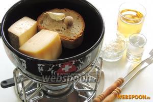 Нам необходимо иметь Какуэлон и Рехауд. Подготовим: сыр Вошери и Грейрцер, кирш, белое сухое вино, перец, паприку, крахмал, зубок чеснока, мускат и длинные вилки.
