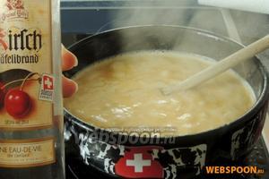 В конце, когда сыр расплавился до однородной массы, вливаем рюмку кирша. Можно и больше.