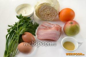 Для салата нам понадобятся такие ингредиенты: пекинская капуста, бекон, апельсины, яблоко, яйца, зелень, сметана, горчица дижонская, перец и соль.