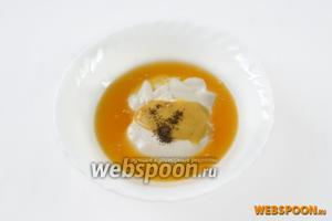 Для заправки смешиваем сметану, дижонскую горчицу и апельсиновый сок, добавляем соль и свежемолотый перец.