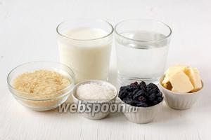 Для приготовления молочной рисовой каши в мультиварке нам понадобится рис, молоко, вода, сахар, изюм, соль, сливочное масло.