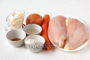 Для приготовления блюда нам понадобится куриное филе, лук, морковь, мука, подсолнечное масло, сливки, соль, приправа для курицы.