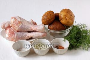 Для приготовления картофеля с курицей в мультиварке нам понадобится картофель, куриные голени, подсолнечное масло, соль, приправа для курицы.