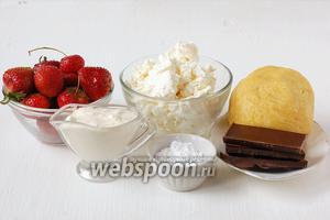Для приготовления тарта нам понадобится  рубленое тесто , сахарная пудра, мягкий некислый творог, густая сметана, шоколад, клубника.