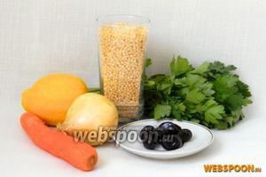 Для приготовления салата берём птитим, лимон, лук, морковь, оливки, петрушку, соль и специи.