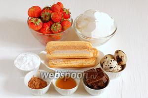 Для приготовления летнего тирамису нам понадобятся перепелиные яйца, коньяк, сахарная пудра, маскарпоне, печенье Савоярди, чёрный шоколад, свежая клубника, какао.