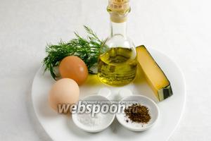 Чтобы приготовить яичные гнёзда, нам понадобятся яйца, сыр твёрдый, соль, перец, укроп, масло оливковое и сливочное.
