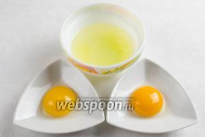 Отделить желтки и белок яиц.