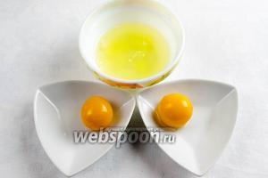Накануне приготовления вынуть яйца из морозильной камеры и оставить в холодильнике на пару часов для разморозки. Отделить желтки от белков.