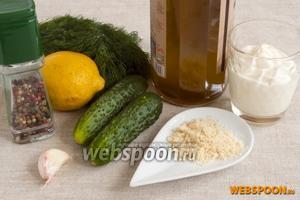 Подготовить сметану, огурцы, укроп, лимон для сока, смесь перцев, оливковое масло, чеснок, миндальную муку.