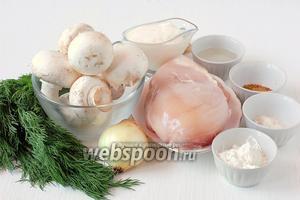 Для приготовления курицы с грибами в мультиварке нам понадобится куриное филе, шампиньоны, сметана, подсолнечное масло, соль, приправа для курицы, укроп, мука.