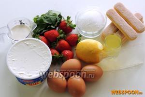Подготовим ингредиенты: клубнику, листья базилика, сыр Маскарпоне, 2 лимона для сока, лимонный ликёр, сахар, сливки, яйца, пластины желатина, печенье Савоярди или Дамские пальчики длиной около 11 см.